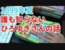 【1999年夏】誰も知らないひろゆきさんの話【あめぞうリンク】