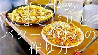 インドのたまごピザとバターごはんの作り方 / Pizza Omelette