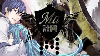 【原罪物語 -罪-】「Ma」計画(short ver.)