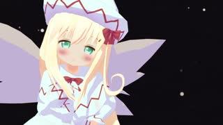 【東方MMD】鎖の少女【ちゅばき式リリーホワイト】