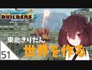 #51【ドラゴンクエストビルダーズ2】東北きりたん世界を作る【VOICEROID LIVE】