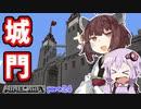 【マインクラフト】きりたんの豆腐増築大作戦!part26【VOICE...