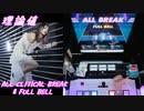【手元動画】ADAMAS (MASTER) 理論値 ALL CRITICAL BREAK & FULL BELL【#オンゲキ】
