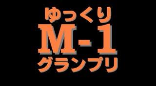 ゆっくりM-1グランプリ
