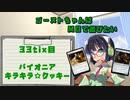 【パイオニア】ゴーストちゃんはMOで遊びたい 33tix目【キラキラ☆クッキー】