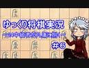 【ゆっくり将棋実況】24中級者が凡庸に捌く#6 対抗形