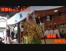 【Cevio旅行】お祭り女ONEちゃんが行く!珍祭わっしょい!Part6【栃木県栃木市 強卵式】