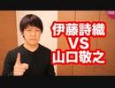 伊藤詩織さんと山口敬之さんの裁判について言いたいこと