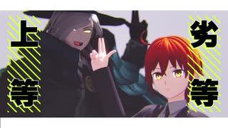 【Fate/MMD】劣等上等【エドモンとぐだ子】