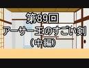 あきゅうと雑談 第89話 「アーサー王のすごい剣(中編)」