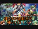 【遊戯王 雑談】新ルール判明、遂に融合、シンクロ、エクシーズが復活した!!【ゆっくり解説】