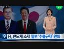 日本が輸出管理を緩和した...中国で15ヶ月ぶりに日韓首脳会談