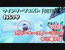 """【フォートナイト】ウィンターフェストチャレンジ四日目""""スニーキースノーマンの中に隠れる"""""""