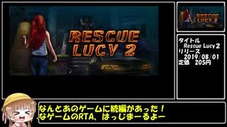 【133円】Rescue Lucy 2 RTA【WR】