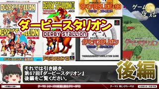 【ダビスタシリーズ】シリーズの進化と変遷【第67回後編-ゲーム夜話】