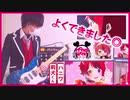 【よくできました◎】莉犬くん×HoneyWorks(ギターで弾いてみ...