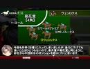 【2019有馬記念】有力馬の考察&予想【KEIBA夜話】