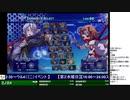 2019-12-11 中野TRF アルカナハート3 LOVEMAX SIX STARS!!!!!! 5先ガチ「クミロ vs 袴」