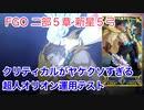 【FGO】FGO二部五章 新星5弓 超人オリオン運用テスト ヤケクソクリティカルが強い
