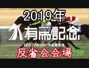 【琴葉姉妹】2019有馬記念反省会会場【VOICEROID実況】