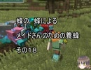 【Minecraft 】蜂の、蜂による、メイドさんのための養蜂18【1.12.2】