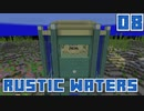 水没世界で生きるPart8【RusticWaters】