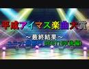 [最終結果 #1-2] 平成アイマス楽曲大賞 [ユニット曲部門 BEST150(後編)]