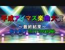 [最終結果 #4-2] 平成アイマス楽曲大賞 [総合部門 BEST300(後編)]