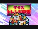 クイズ!トレンド中毒 ~MDMA編~
