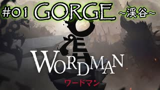 【ワードマン】英単語の力で世界を切り拓く英雄HEROの物語【実況】#01 GORGE ~渓谷~