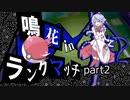 【ポケモン剣盾】鳴花inランクマッチ part2