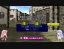 【自作ゲーム】ガンファイターコトノハ開発記録6【VOICEROID実況】