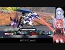 【EXVS2実況】RPゲーマーズ part12【Voiceroid実況】