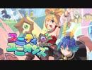 【同人ゲーム】星樹の機神 ユニティユニオンズ C97PV【ハクスラTPS】