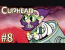 【実況】99%初見の 『 Cuphead (カップヘッド) 』実況プレイ #8
