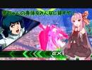 【EXVS2】茜ちゃんの身体をみんなに貸すぞ!【ゆっくり&ボイロ実況】part32