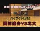 【キャップ野球】桜咲く佐倉蓋ざんまい2019 ハイライト動画 関西連合VS北大