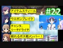 sakiquest2 #22:咲RPGを「咲-saki-」好きが阿知賀編の話をしながらゆっくり実況(初見プレイ)