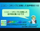 【ニコニ・コモンズ】投稿した音声素材(16)