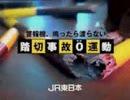 踏切事故0運動 ゲーム篇(1998)