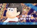 おそ松さん人力+MMD「好*き!雪*!本*気*マジック*」