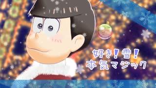 おそ松さん人力+MMD「好*き!雪*!