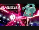 【ポケモン剣盾】鋼の編隊戦記 その2【ゆっくり実況】【鋼統一】