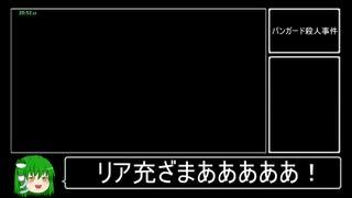 【ロマサガ3HDリマスター】ヨーヨーチャート RTA in 2:54:27 Part2