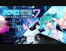 【C97】ボカロEDM7 クロスフェードデモ SPACELECTRO