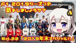 【紲星あかり】F1 2019シーズンの話をしましょうか?(終)Rd22「2019シーズン年末スペシャル!!」