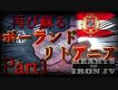 「HoI4 KR」再び蘇る ポーランド=リトアニア連合 Part1