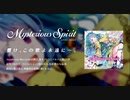 【C97】Mysterious Spirit / Amateras Records【クロスフェード】