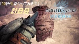 "【PS4】"" MHW:IB "" 物語生活やってみる? 21日目"
