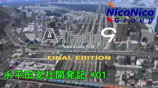 【A列車で行こう9】ニコニコ鉄道永平田支